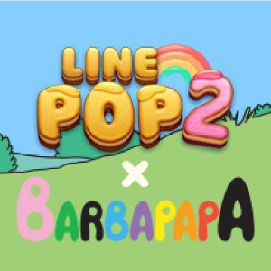 LINEPOP2 まとめ攻略